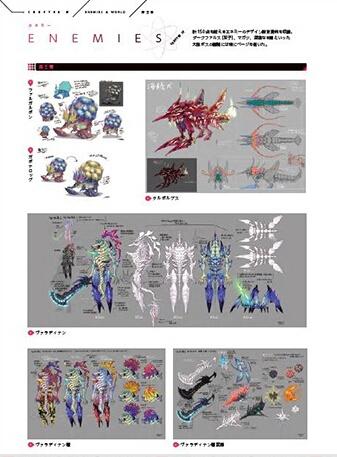 世嘉《梦幻之星OL 2 》EPISODE 3 设定资料集发布