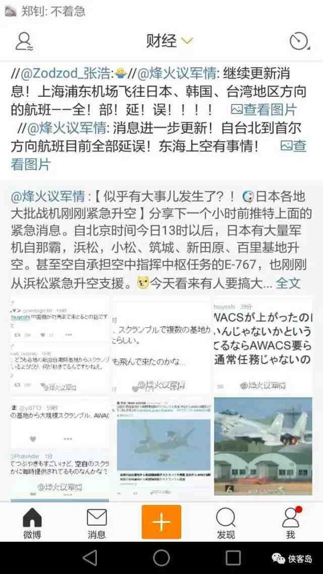 昨天,一群中国轰炸机去了日本海 - 一统江山 - 一统江山的博客