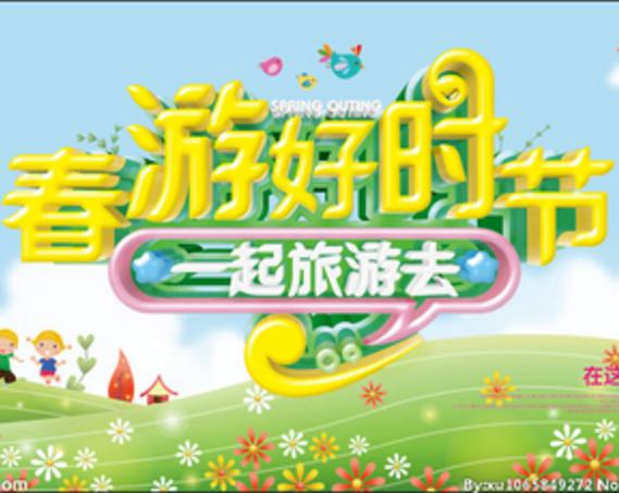 【春游好时节】你来推荐一个北京春游的好地方吧?