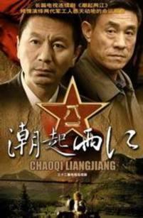 潮起两江(共32集)