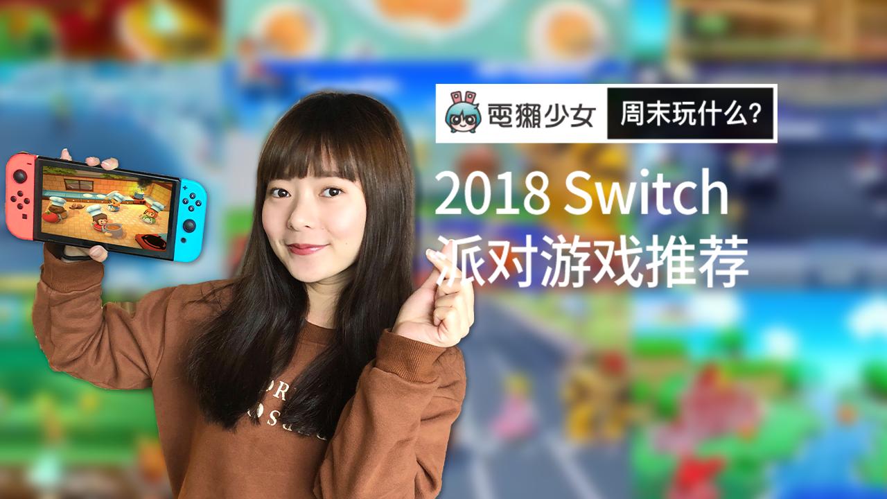 周末玩什么?2018 Switch 派对游戏推荐