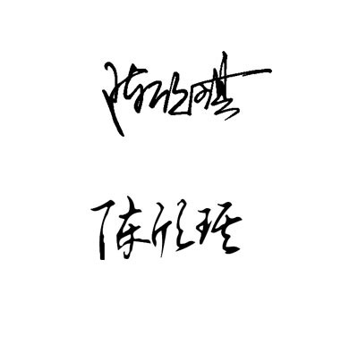 艺术签名陈欣琪怎么写