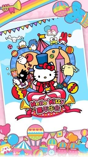 Hello Kitty嘉年华会 修改版截图1