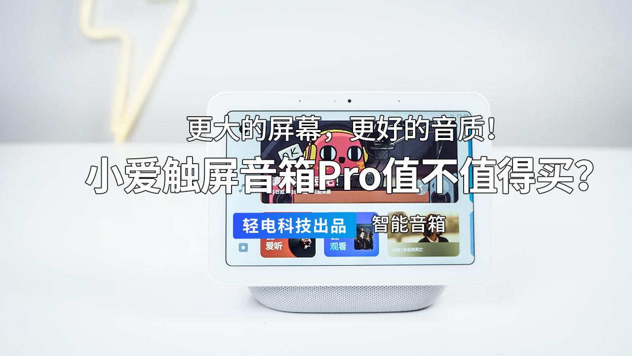 更大的屏幕,更好的音质!小爱触屏音箱Pro值不值得买?