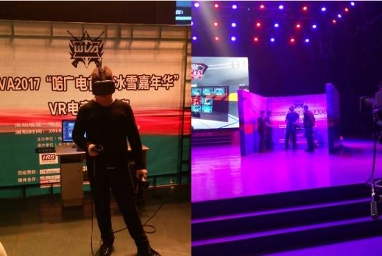 WVA2017哈广电首届冰雪嘉年华VR电竞公开赛完美落幕!