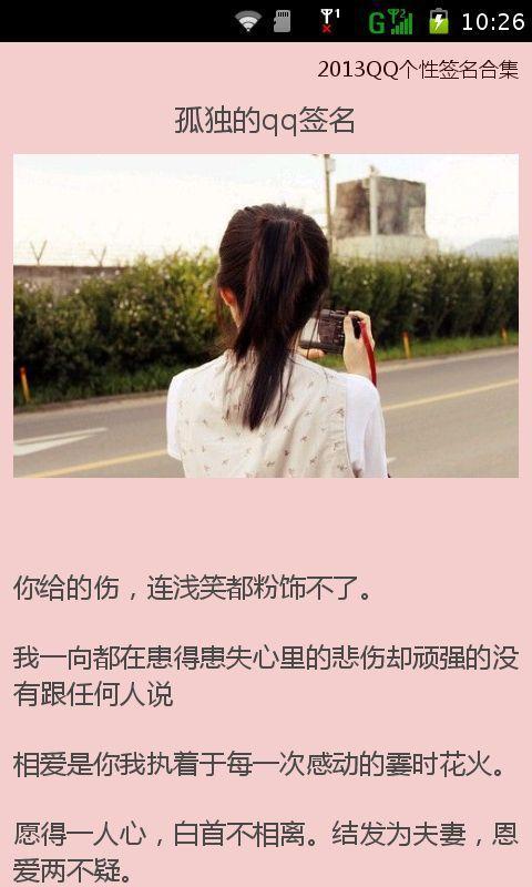 qq个性签名大全_360手机助手图片