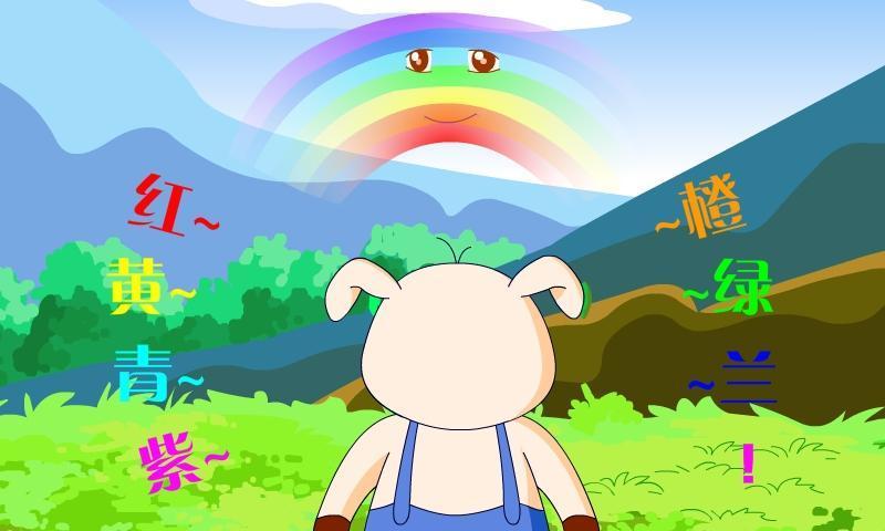 小猪天天看见太阳,他很想知道太阳是什么颜色