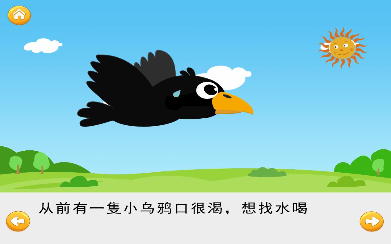 小乌鸦喝水图片