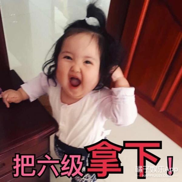 这个两岁小女孩是谢表情后的新晋国产图片,飞机雪糕表情图片