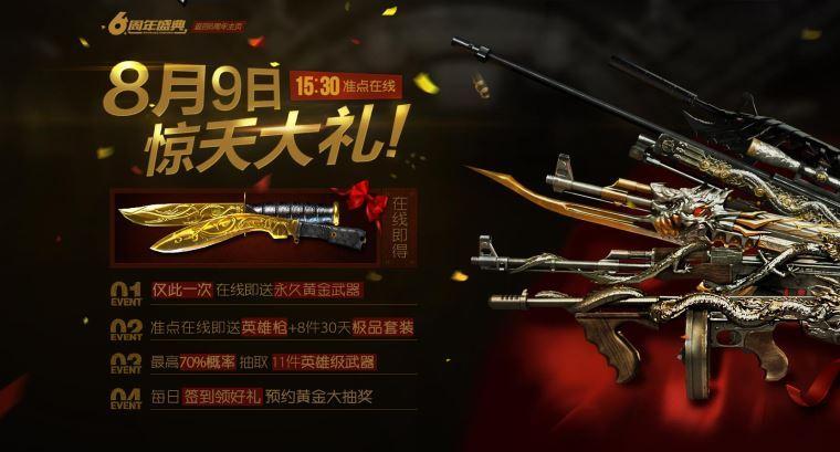 CF 8周年新武器有哪些?8款武器属性价格图鉴