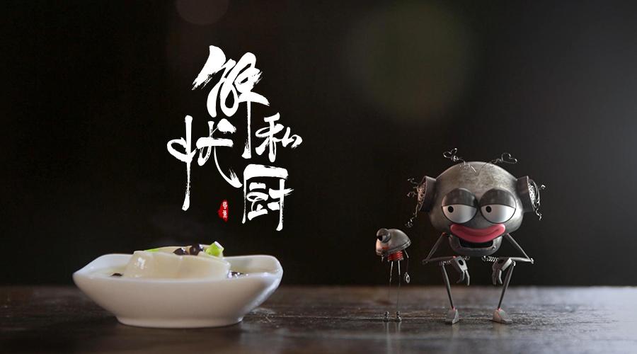 解忧私厨 第1集 小葱拌豆腐
