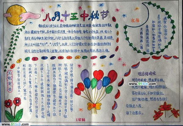 中秋节画画图片手抄报16开纸