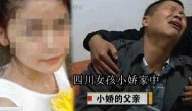 女孩遭强奸被活活打死 头脸砸烂脖子插木