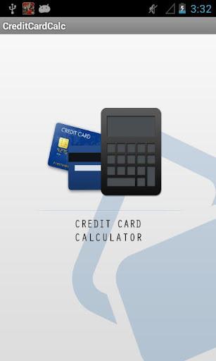 信用卡利息计算器APP截图