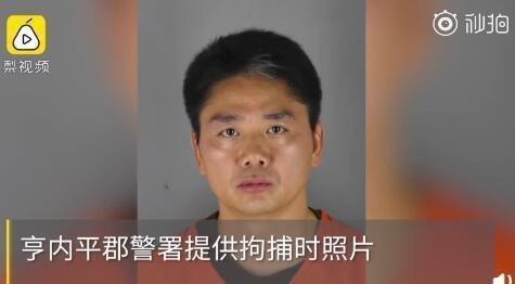 刘强东被捕后照片曝光 警方曝其目前不得离开美国