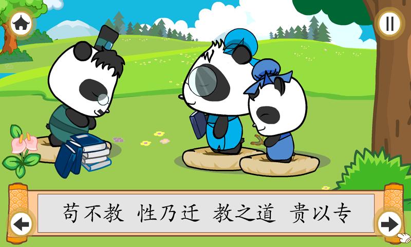 《熊猫乐园》倾力打造的《熊猫国学启蒙·三字经》是根据人民教育