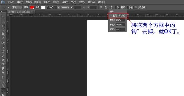 ps cs6直线工具画出来是黑色箭头,求怎么改回来,网上的办法没用