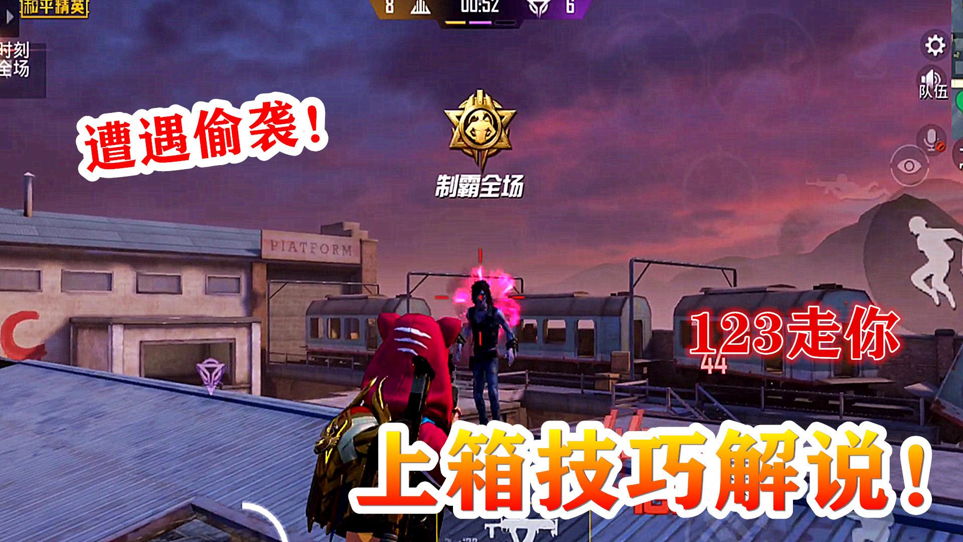 和平精英:突变团竞模式,上箱技巧解说,惨遭敌人后背偷袭!