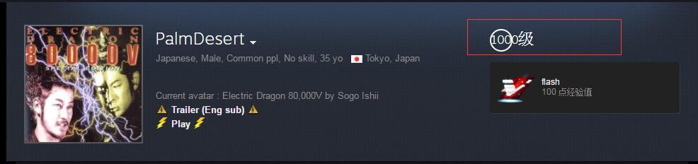 Steam第一个1000级用户