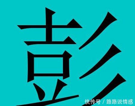 彭姓人口_搜狐公众平台 中华各大姓氏的神秘图腾,你的姓氏长啥样