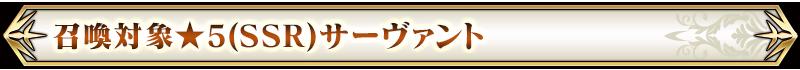 【预告】圆桌骑士PickUp召唤开催2.png