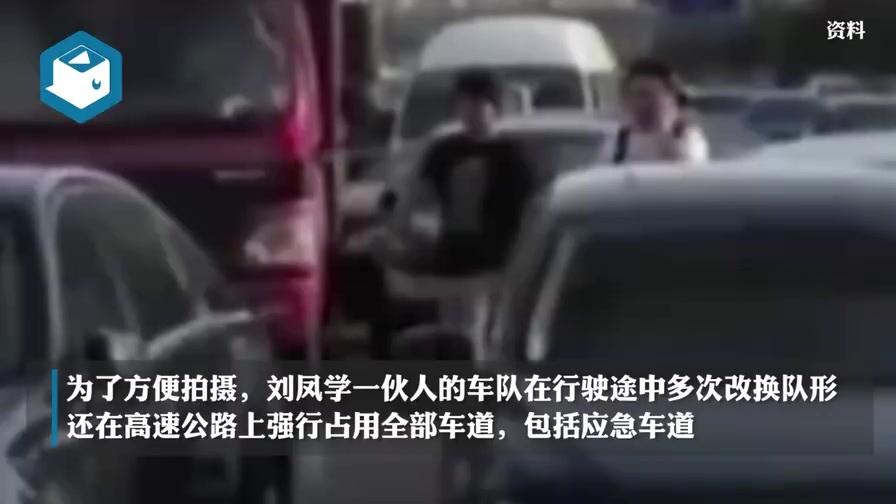中纪委再点名天津黑老大刘凤学:百辆豪车接出狱,鞭炮炸百米街道