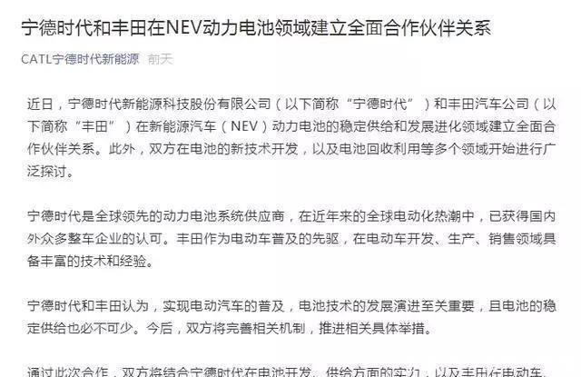 """宁德时代成为丰田供应商,汽车界""""华为""""终于出现了_【快资讯】"""