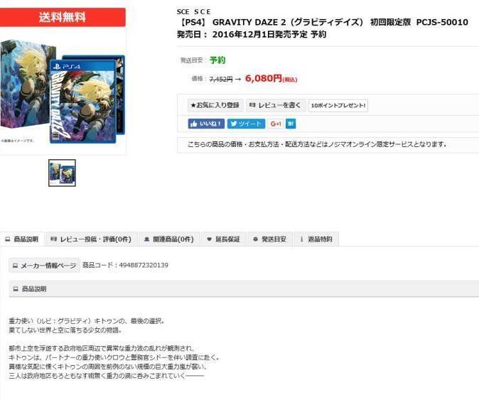 PS4《重力眩晕2》年底发售