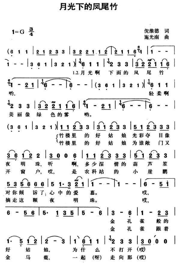 月光下的凤尾竹葫芦丝的简谱