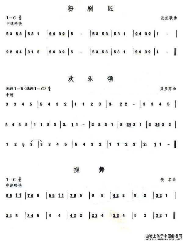新手求24孔c调口琴简谱