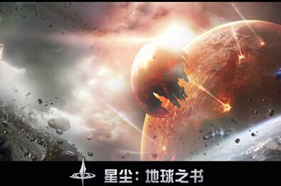 中影游联手天镜科技 《星尘:地球之书》荣获2016金翎VR奖