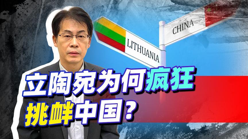 """人口不足300万的""""蕞尔小国"""",立陶宛为何疯狂挑衅中国?"""