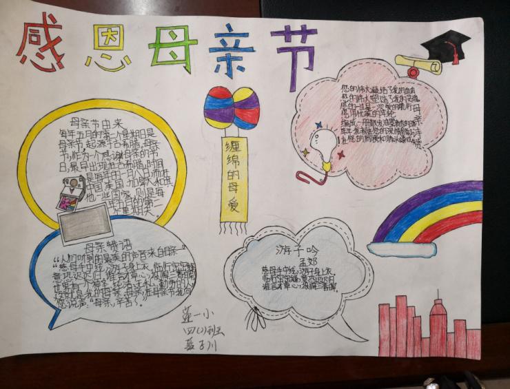 据了解,该学校队员们还纷纷动手制作了感恩母亲手抄报,孩子们在制作