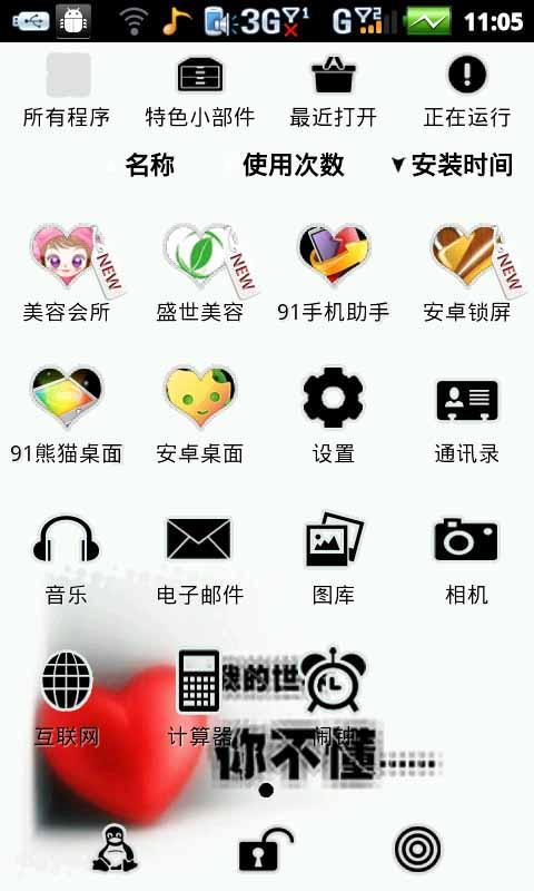 91熊猫桌面主题 我的世界你不懂 360手机助手