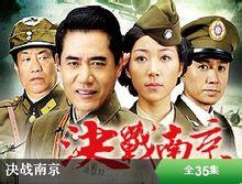《v秘密南京》不是单纯的历史剧或谍战片,秘密一部具有而是史诗的的电视剧意味的家庭十五集图片