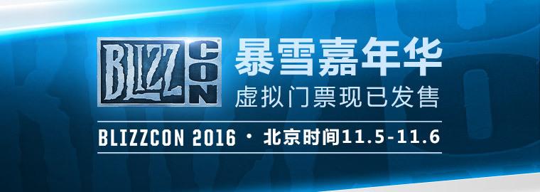 2016暴雪嘉年华虚拟门票开售