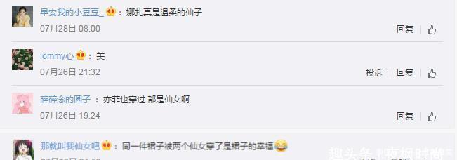 娜扎和刘亦菲撞衫同款清凉小黄裙,网友:两个仙女都太美!