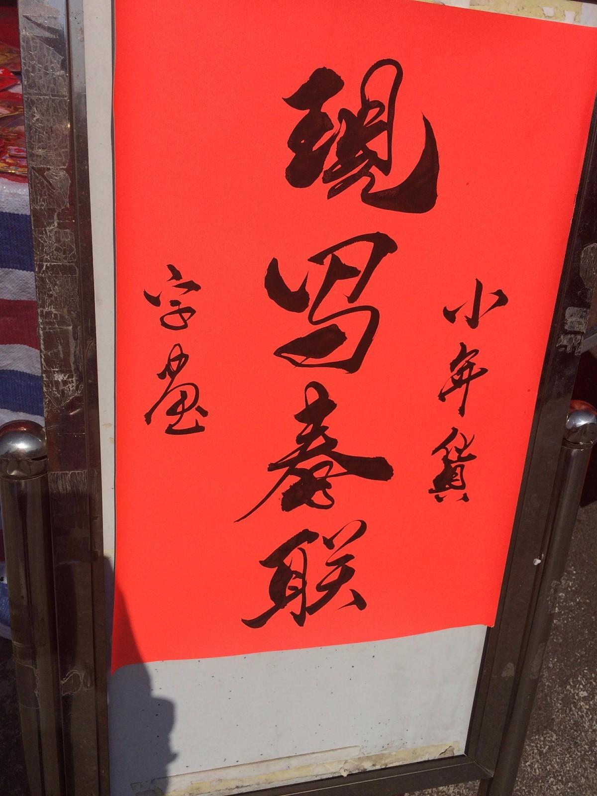 年终岁末探访深圳龙园花市 - 长城雄风 ( 2 ) 博客 - 长城雄风『2』博客
