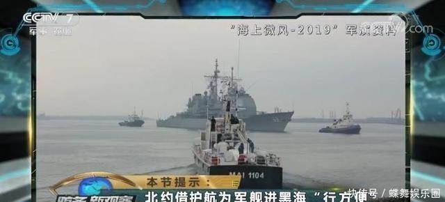 美乌军演中出现护航民船一幕 滕建群:凸显北约对黑海高度关注