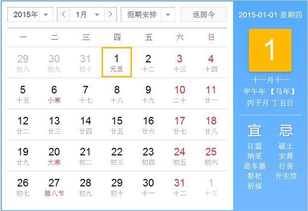 2015(一月~~二月)日历图片