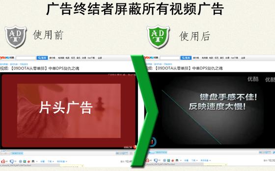 广告终结者屏蔽所有视频广告(使用前后对比)