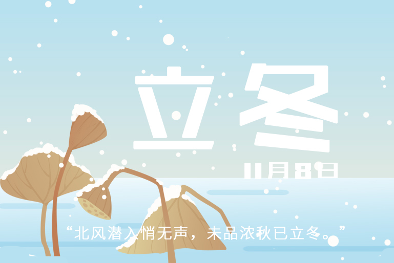 立冬—— 北风潜入悄无声,未品浓秋已立冬。