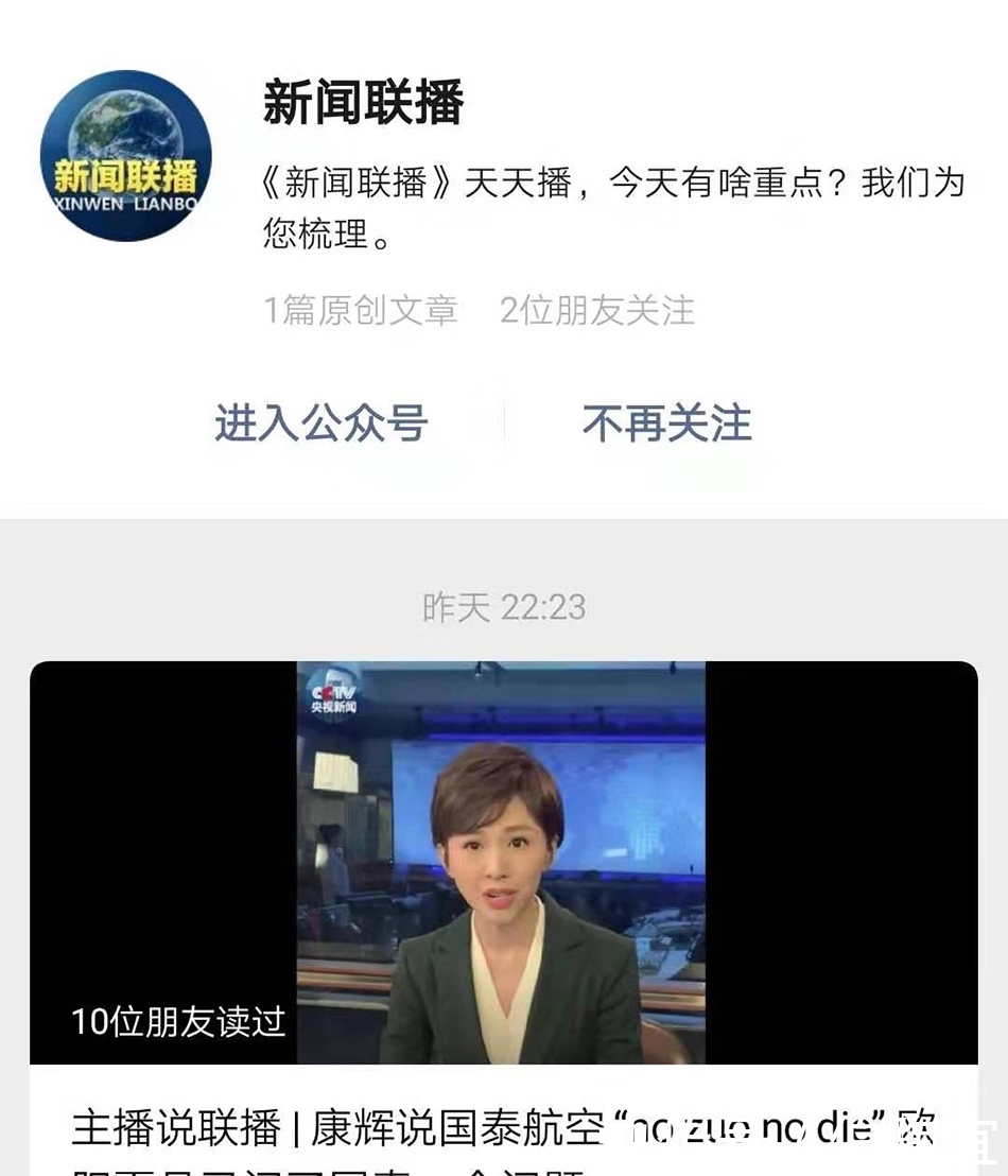 <b>传媒湃|新闻联播微信公众号上线,首条微信推送谈了国泰航空</b>