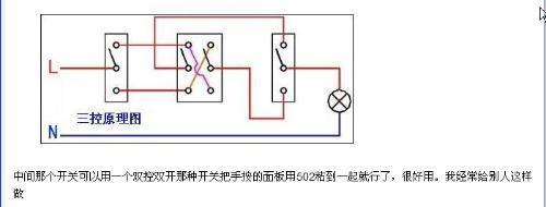 三控开关的电路图