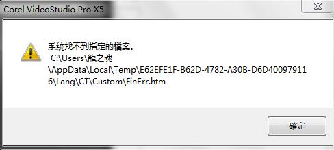会声会影x5安装失败