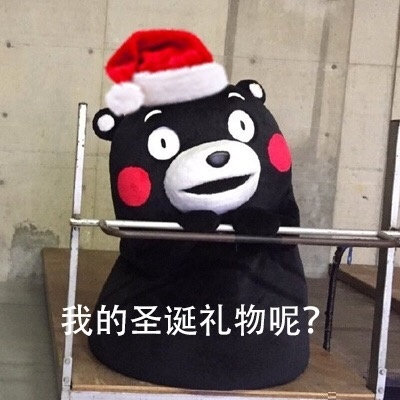 圣诞节要礼物搞笑表情包 平安夜没人约孤独无助又弱小