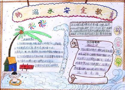 防溺水安全教育手抄报 带图
