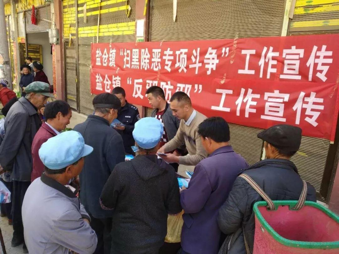 威宁县盐仓派出所进村入户开展扫黑除恶宣传活动