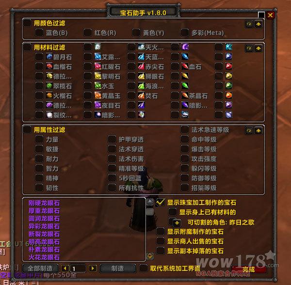 魔兽世界:珠宝加工
