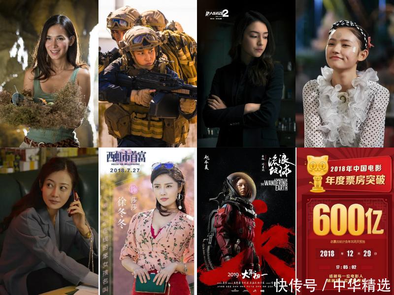 中国电影票房更新 前十女演员迅速蹿红成收视保障?
